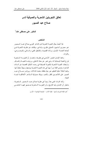 ﺘﻌﺎﻟق اﻟﺘﺠرﺒﺘﻴن اﻟﺸﻌرﻴﺔ واﻟﺼوﻓﻴﺔ ﻟدى ﺼﻼح ﻋﺒد اﻟﺼﺒور - جامعة دمشق