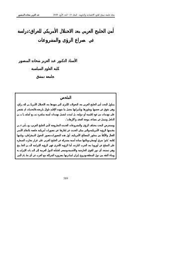 أمن الخليج العربي بعد الاحتلال الأمريكي للعراق:دراسة في ... - جامعة دمشق