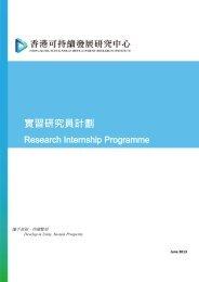 HKSDRI Research Internship Programme