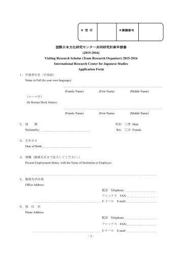 国際日本文化研究センター共同研究計画申請書 (2015-2016) Visiting ...