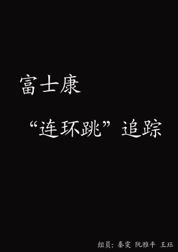 富士康12连跳事件追踪
