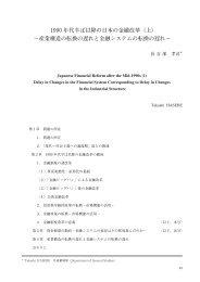 1990 年代半ば以降の日本の金融改革(上) −産業構造 ... - 東京成徳大学