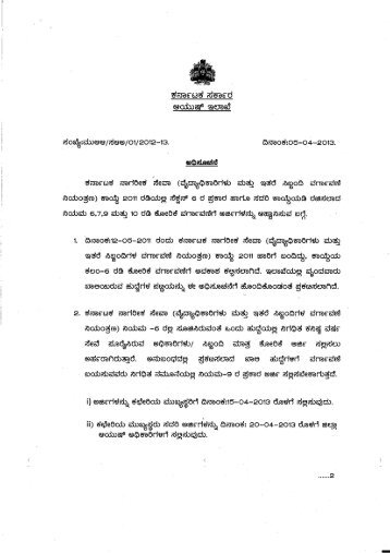 Transfer Notification