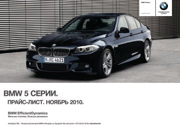 BMW 5 СЕРИИ.