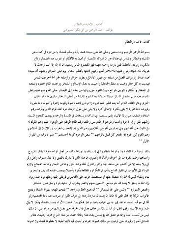 كتاب : الأشباه والنظائر للسيوطي - Islamicbook.ws
