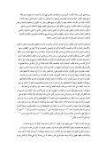 كتاب : الأشباه والنظائر للسيوطي - Islamicbook.ws - Page 2