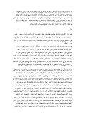 كتاب : الأشباه والنظائر للسيوطي - Islamicbook.ws - Page 3