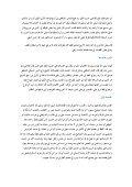 كتاب : الأشباه والنظائر للسيوطي - Islamicbook.ws - Page 4