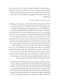 كتاب : الأشباه والنظائر للسيوطي - Islamicbook.ws - Page 5
