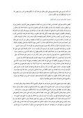 كتاب : الأشباه والنظائر للسيوطي - Islamicbook.ws - Page 7