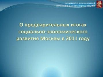 2011 годах