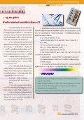 INFO - สถาบันมาตรวิทยาแห่งชาติ - Page 5