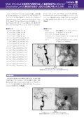 ケーススタディを表示する - Stryker - Page 3
