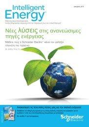 Τεύχος Δεκ. 2010 - Schneider Electric