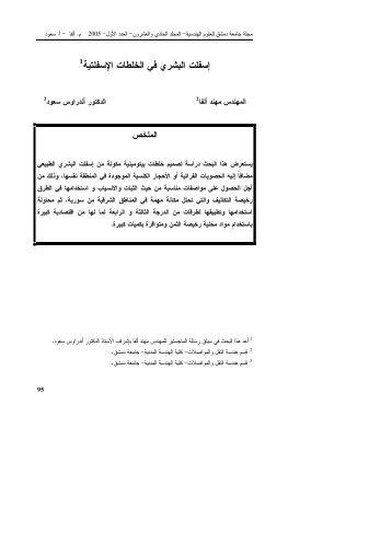 إسفلت البشري في الخلطات الإسفلتية - جامعة دمشق