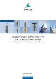 Конденсаторы семейства MKV для силовой электроники - ДИАЛ ...