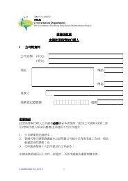 香港民航處申請註冊為管制代理人I 公司的資料公司名稱(中文) (英文 ...
