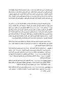 ( ﺍﻹﻋﺎﻗﺔ ﺍﻟﺒﺼﺮﻳﺔ ) ﺍﳌﺎﺩﺓ ﺍﻟﺘﺪﺭﻳﺒﻴﺔ ﻣﻔﻬﻮﻡ ﺍﻹﻋﺎﻗﺔ ﺍ - Page 3