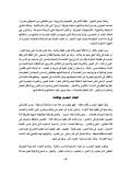 ( ﺍﻹﻋﺎﻗﺔ ﺍﻟﺒﺼﺮﻳﺔ ) ﺍﳌﺎﺩﺓ ﺍﻟﺘﺪﺭﻳﺒﻴﺔ ﻣﻔﻬﻮﻡ ﺍﻹﻋﺎﻗﺔ ﺍ - Page 4