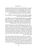 ( ﺍﻹﻋﺎﻗﺔ ﺍﻟﺒﺼﺮﻳﺔ ) ﺍﳌﺎﺩﺓ ﺍﻟﺘﺪﺭﻳﺒﻴﺔ ﻣﻔﻬﻮﻡ ﺍﻹﻋﺎﻗﺔ ﺍ - Page 6
