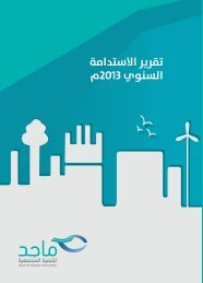 annual sustainability report 2013  Arabic