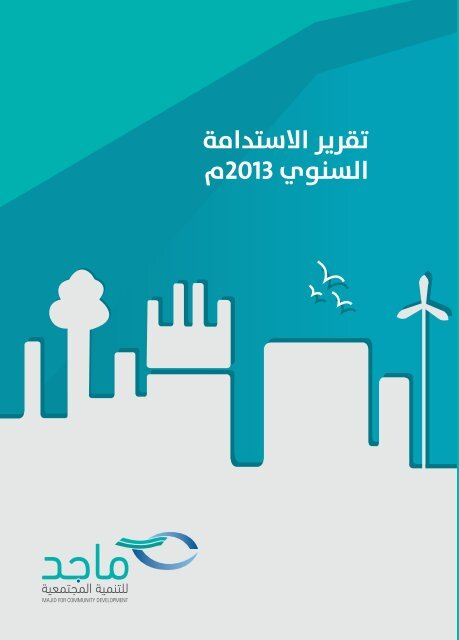 annual sustainability report 2013  Arabic