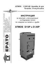 ATMOS D15P и D 20P