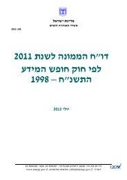 דוח הממונה לשנת 2011 - משרד האנרגיה והמים