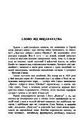 Пригоди доброго вояка Швейка - Page 5