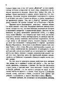 Пригоди доброго вояка Швейка - Page 6