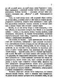 Пригоди доброго вояка Швейка - Page 7