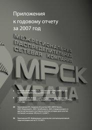 Приложения к годовому отчету за 2007 год - МРСК Урала