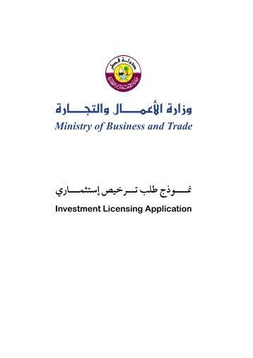 وزارة الأعمـــــال والتجــــارة