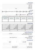 وزارة الأعمـــــال والتجــــارة - Page 2