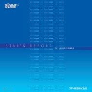 2011年2月期 中間報告書[PDF](1271KB) - スター精密