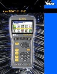 LanTEK® II 手册