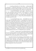 1. พายุฝนฟาคะนอง - Page 2