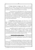 1. พายุฝนฟาคะนอง - Page 6