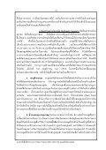 1. พายุฝนฟาคะนอง - Page 7