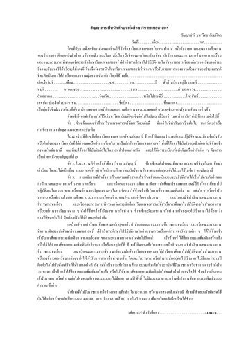 สัญญาการเปนนักศึกษาเพื่อศึกษาวิชาแพทยศาสต