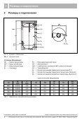Инструкция по монтажу и техническому обслуживанию - Buderus - Page 4