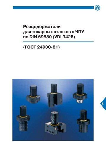 Резцедержатели для токарных станков с ЧПУ по DIN 69880 (VDI ...