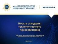 Новые стандарты технологического - Московская объединенная ...
