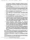 с «Планом мероприятий по уменьшению воздействия на ... - Page 2