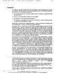 с «Планом мероприятий по уменьшению воздействия на ... - Page 5