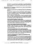 с «Планом мероприятий по уменьшению воздействия на ... - Page 6