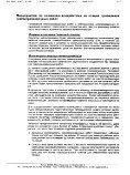 с «Планом мероприятий по уменьшению воздействия на ... - Page 7