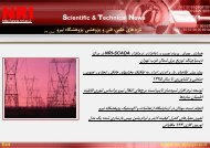 Scientific & Technical News