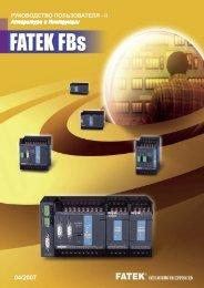 FATEK FBs. Руководство пользователя ... - Сервотехника