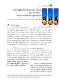 ธันวาคม 2552 - สำนักหอสมุด - มหาวิทยาลัยรังสิต - Page 6